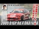 Video Option VOL.186 — D1GP 2009 Rd.4 at Okayama International Circuit: Opening.