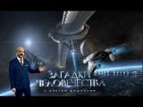 День загадок человечества с Олегом Шишкиным. 2018.01.06. Выпуск 1