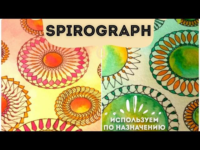 Спирограф || Spirograph || Инструкция по назначению