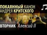Великий Покаянный КАНОН Андрея КРИТСКОГО. Вторник. Алексий II Патриарх Московский