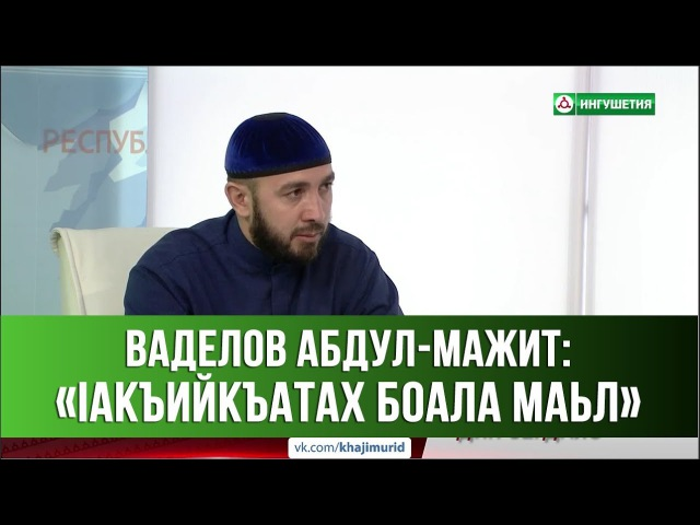 © Ваделов Абдул-Мажит - «lакъийкъатах боала маьл» 20.09.2017