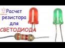 Расчет резистора для светодиода Расчет сопротивления для светодиода