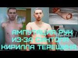 Ампутация рук из за синтола Кирилла Терешина / Последние новости