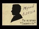 Юрий Олеша по кличке Писатель 2009 год 49 минут оригинальная версия