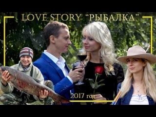 Love Story - Необычное знакомство (Рыбалка)