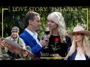 Love Story Необычное знакомство Рыбалка