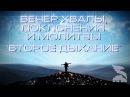 Вечер хвалы поклонения и молитвы Второе дыхание Церковь Пробуждение Наций