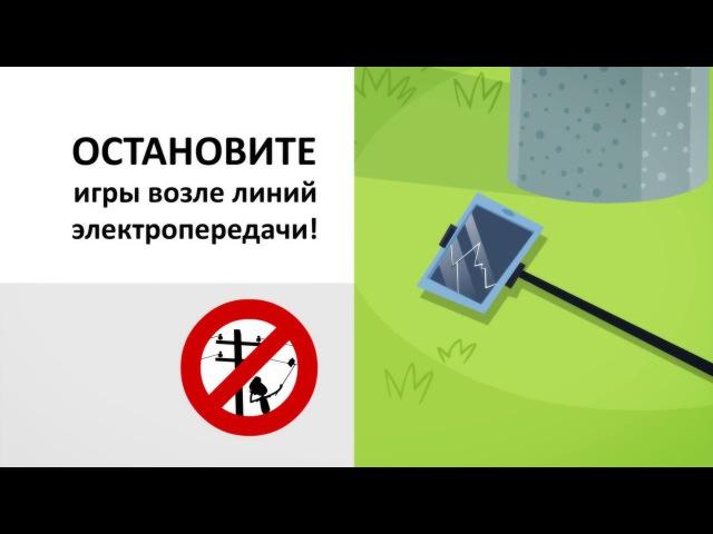 Остановите игры возле линий электропередачи