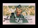 Антоша Рыбкин 1942