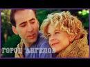 Город ангелов 1990 Лучший фильм своего времени
