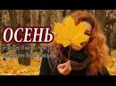 MIrKAt Иванова Кристина ОСЕНЬ короткометражный фильм портрет