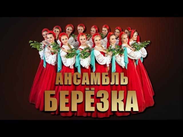 Во поле береза стояла - Russian Folk Song and Dance Beryozka