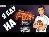Я еду на WG Fest 2017!!!