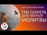 Три секрета действенной молитвы Марта Николаева-Гарина