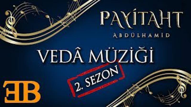 Payitaht Abdülhamid   Veda Müziği (Hatice 💔 Kemalettin)
