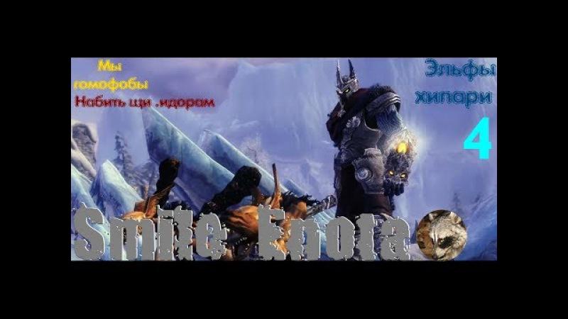 Overlord 2 прохождение на русском языке/Эльфы хипари, ра.ебать пи.орасов)часть 4