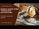 Финансовое благополучие! Способы привлечь деньги.