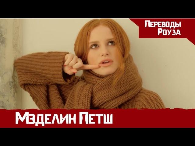 Мэделин Петш раскрывает СЕКРЕТЫ РИВЕРДЕЙЛА