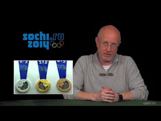 Гоблин - Про пересмотр итогов Олимпиады 2014 года