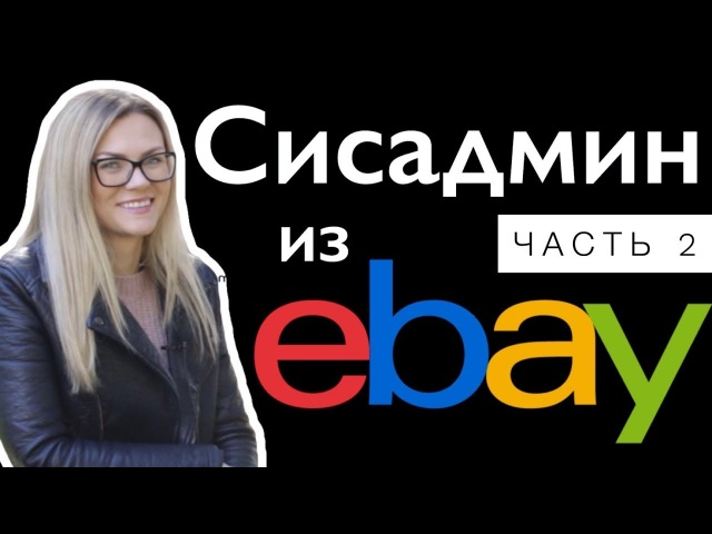 Сисадмин в США о работе в Ebay. Часть 2