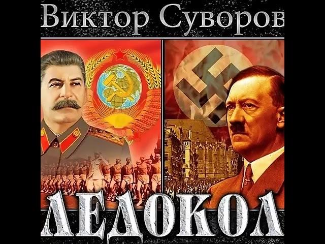 Аудиокнига Ледокол читает сам автор Виктор Суворов (как Россия начала вторую мировую войну)