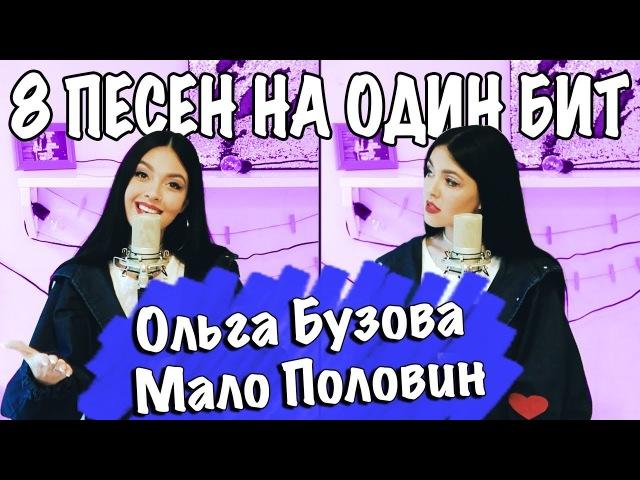 Ольга Бузова Мало Половин 8 песен на один бит MASHUP BY NILA MANIA
