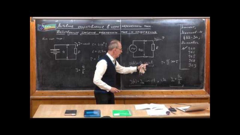 Урок 358 Активное сопротивление в цепи переменного тока Действующее значение тока и напряжения