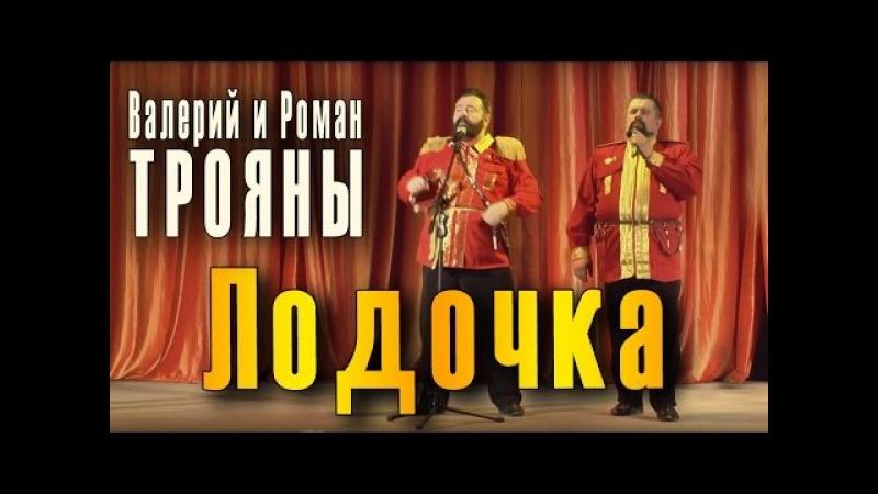 Лодочка По морю лодочка плыла Старинная цыганская песня Кубанские казаки Роман и Валерий Трояны
