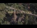 Вырицкое чудо (2014) документальный фильм