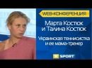 Теннисистка Марта Костюк. Веб-конференция на XSPORT