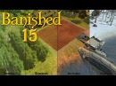Прохождение Banished 15 АКТИВНО РАСШИРЯЕМСЯ