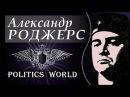 Александр Роджерс: MихоMайдан новый оборот событий