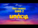 Party Animals Gang 2 Venkat Prabhu Jai Shiva Chandran Regina Premgi 2K