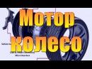 Мотор колесо