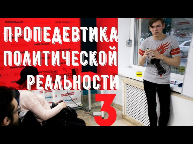 ПРОПЕДЕВТИКА ПОЛИТИЧЕСКОЙ РЕАЛЬНОСТИ / 3 ЧАСТЬ