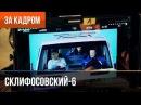 ▶️ Склифосовский 6 сезон Склиф 6 Выпуск 14 За кадром