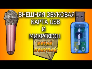 Звуковая карта USB и микрофон