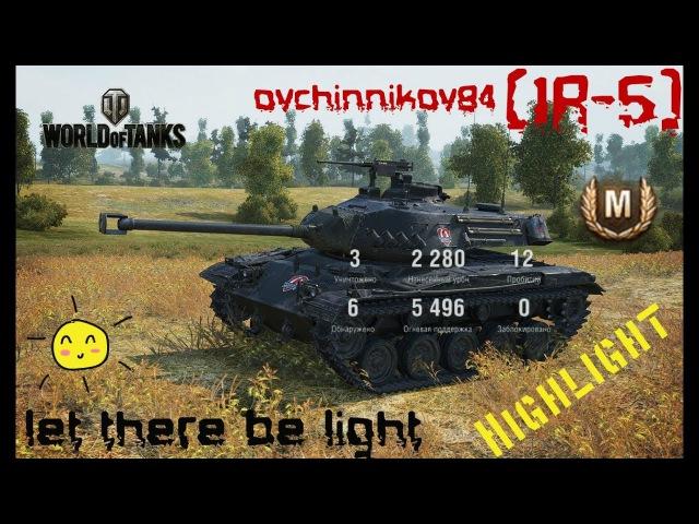 World of Tanks Console - leKpz M41«Цербер» - на Прохоровке !