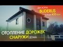 Коттедж 400кв м Отопление дорожек снаружи дома Два котла Buderus обвязка