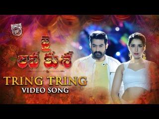 TRING TRING Full Video Song - Jai Lava Kusa Video Songs - Jr NTR, Raashi Khanna | Devi Sri Prasad
