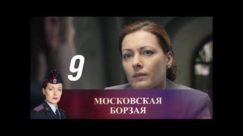 Московская борзая. 9 серия (2016) Криминал, мелодрама @ Русские сериалы