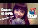 АСМР ASMR Супер-релакс! Сказка на ночь от автора Леа Ри - Вишневый домик 🐱