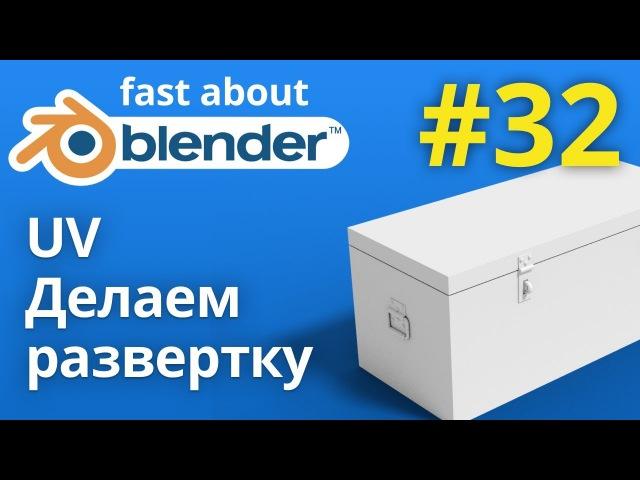 32 Создание UV развертки для текстурирования сундука в Blender