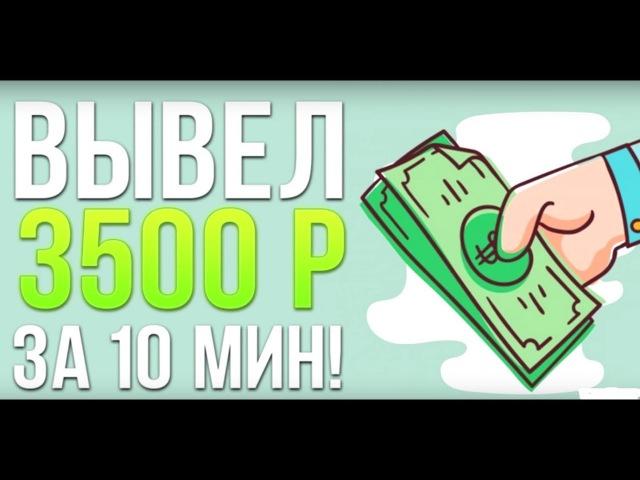 Видео как заработать 500 рублей в интернете