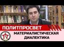 Основы марксистской философии. Часть 2. Материалистическая диалектика: понятие, история, законы