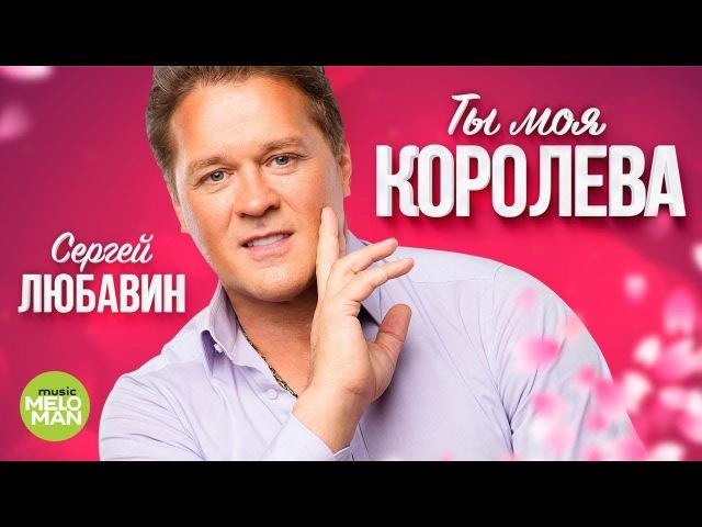 Сергей Любавин - Ты моя королева (Official Audio 2018)