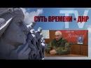 Интервью командира 1-го батальона бригады «Восток», позывной «Грек». Часть 2. ТВ С...