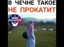"""Видео Юмор 🤣🤙 on Instagram """"Дукх гина😂✋ Лайк❤ Отмечай друзей 👦👧 __ @chechnyatop 👈 присоединяйся к ..."""