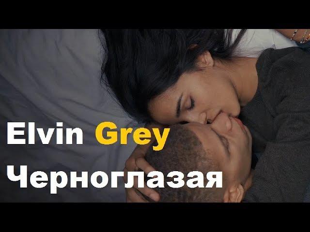 Elvin Grey - Черноглазая ( Video Clip )