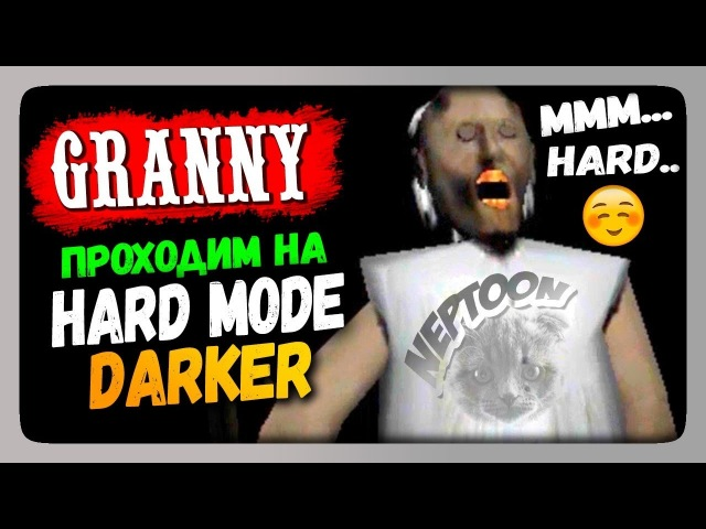 Granny версия v1.2 (Android) Прохождение на HARD mode DARKER 🎈